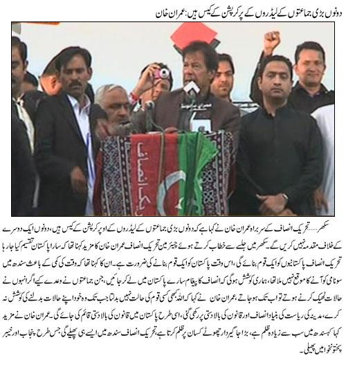 Imran Khan Jalsa in Sukkur