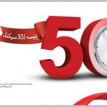 Mobilink 50 Paisa Offer - New Call Rates