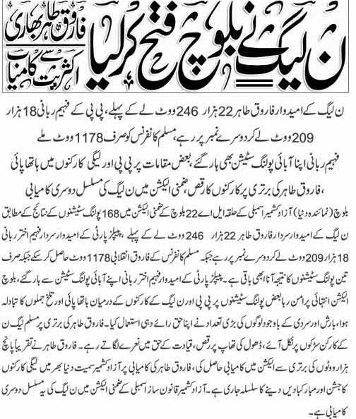 PMLN Wins LA-22 By Elections in Baloch Azad Kashmir
