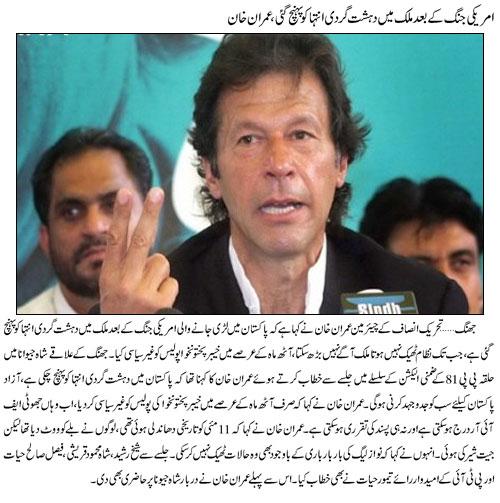 PTI Election Rally in PP-81 Shah Jewana Jhang