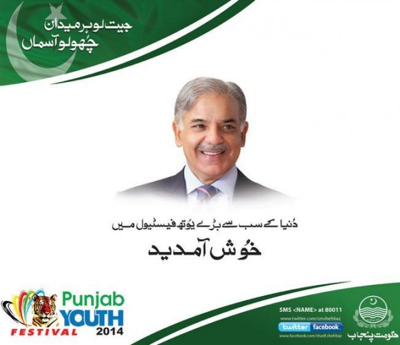 Shahbaz Sharif Welcomes You in Punjab Youth Festival 2014