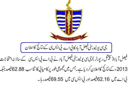 GC University Faisalabad BA-BSc Result 2013