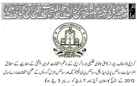 Karachi Board Inter Supply Result 2013