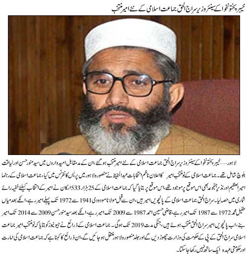 Jamat Islami Leader Election Result 2014