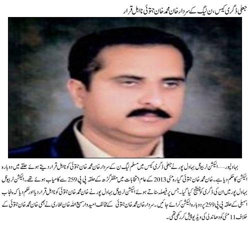 PMLN MPA PP 259 Muzaffargarh Khan Muhammad Jatoi  Disqualified