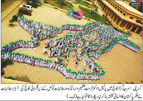 Pakistan Map Students