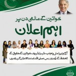 Shahbaz Sharif Women Day Announcements