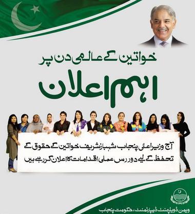 Shahbaz Sharif Women Day Announcements