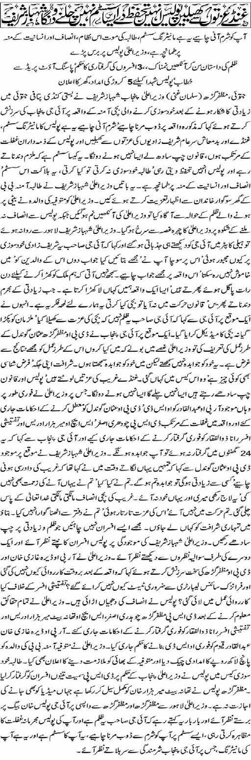 Shahbaz Sharif in Jatoi Muzaffargarh