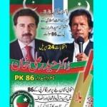 Dr. Haider Ali Khan PTI Candidates PK-86 Swat