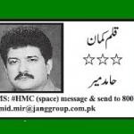 Hamid Mir Jang Column Teer Kamaan