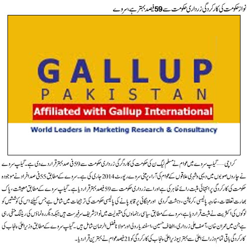 Nawz Sharif Govt Performance Best with respect to Asif Ali Zardari Govt