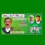 PK 86 Swat Bye-Election Ready on 24/4/2014