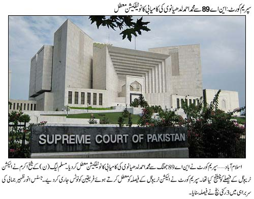 Supreme Court Suspended Election Tribunal Decision on NA-89 Jhang Constituency Regarding Muhammad Ahmad Ludhianvi