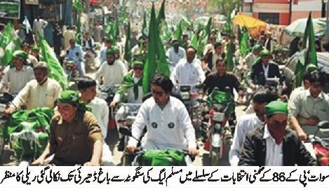 pmln election rally in pk-86 swat