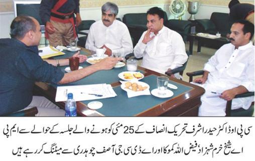 PTI MPA Sh Khurrum Shahzad Meeting with CPO Faisalabad Dr Haidar Ashraf