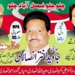Pakistan Tehreek-e-Insaf Faisalabad Rally Preparations