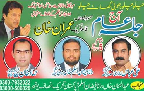 PTI Youth Wing Banner – Paki Mag