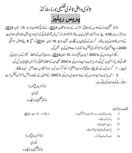 BISE Malakand Press Release for Matric Result 2014