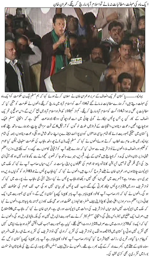 Imran Khan Speech in Bahawalpur Jalsa