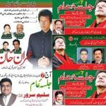 Imtan Khan Jalsa and Address in Jinnah Stadium Sialkot