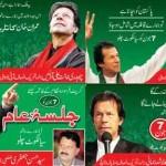 Imran Khan Jalsa in Sialkot Jinnah Stadium