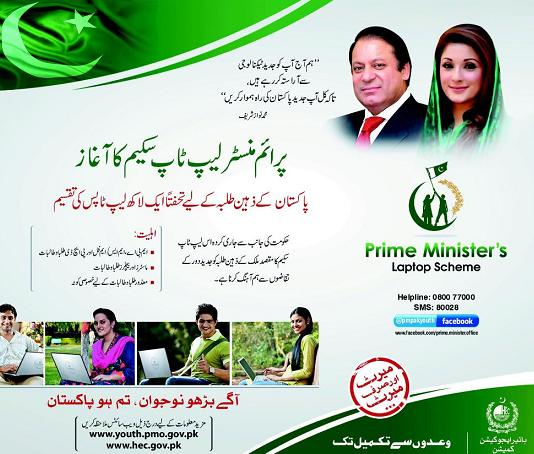 Nawz Sharif Laptop scheme