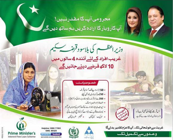 PM Interest Free Loan  (Sood say Pak Qarza) Scheme