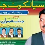PTI Sialkot Qari Zulfiqar Ali Sialvi