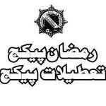 Pakistan Railway Ramadan-Summer Holidays Package 2014