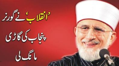 Tahir ul Qadri took lift from Punjab's Governor