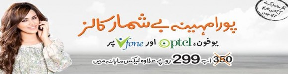 Ufone 299 monthly package
