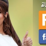 Ufone Free Facebook Offer For 2G and 3G Users