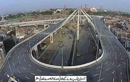 Lahore Flyover Pictures Azadi Chowk Lahore Flyover