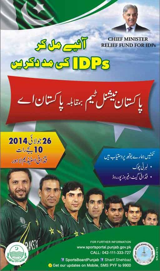 T20 Cricket Match in Lahore for IDPs