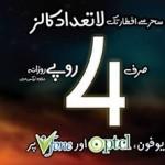 Ufone Ramadan Offer 2014 - Sehar Till Iftaar