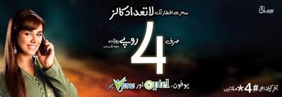 Ufone 2014 Ramadan Offer