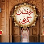 Special Ramzan Calling Packages, SMS Packages, Mobile Internet Packages In Pakistan by Warid