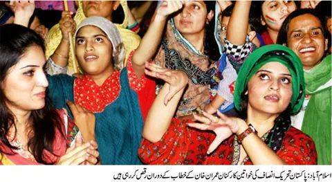 Dance during Imran Khan Speech in Dharna Islamabad