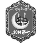 Hajj Info org 2014