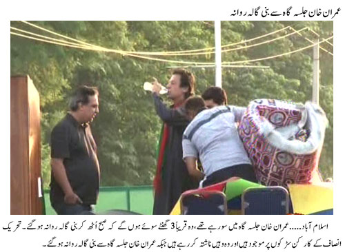 Imran Khan Going to Bani Gala from Dharna at Aabpara Chowk Islamabad