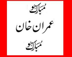 Imran Khan Mubarak Ho