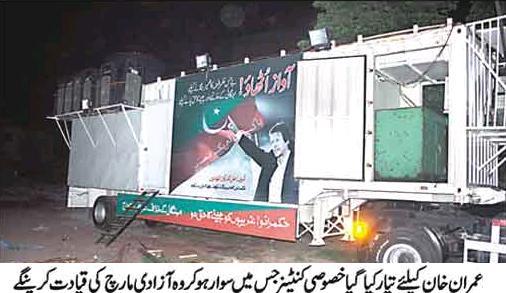 Imran Khan Special Bullet Proof Truck