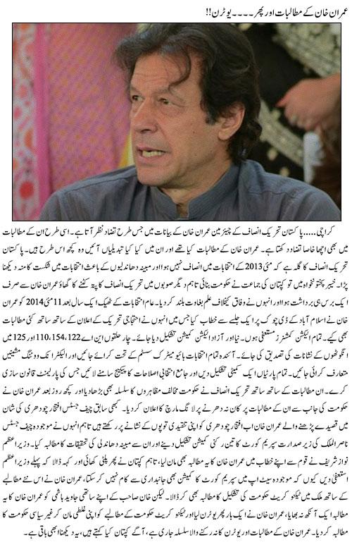 Imran Khan's U Turns