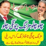 PMLN Istehqam-e-Pakistan Rally Lahore