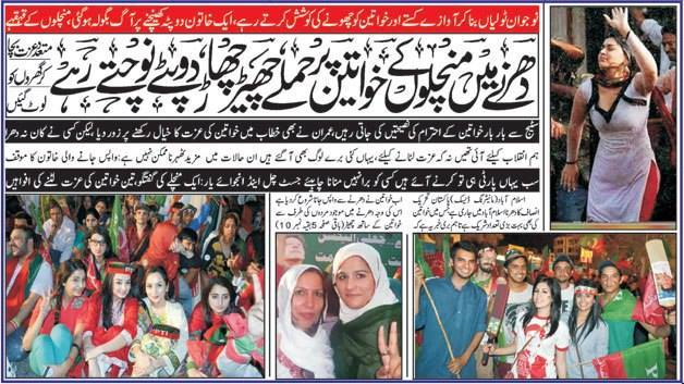 PTI Dharna at D Chwok Islamabad and Girls