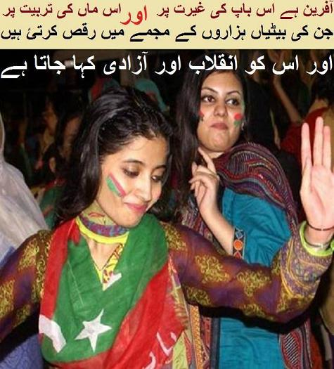 PTI Girls Dance in Dharna