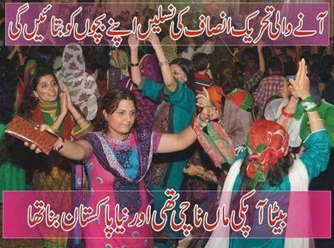 PTI Girls Dance in Islamabad