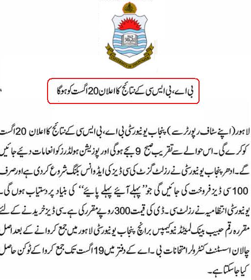 PU Lahore BA BSc Result on August 20, 2014