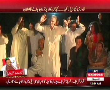 Pervaiz Khatak Dance in Dharna PTI Islamabad